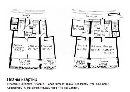 "Курортный комплекс - ""Марина - Залив Ангелов"", план квартир"