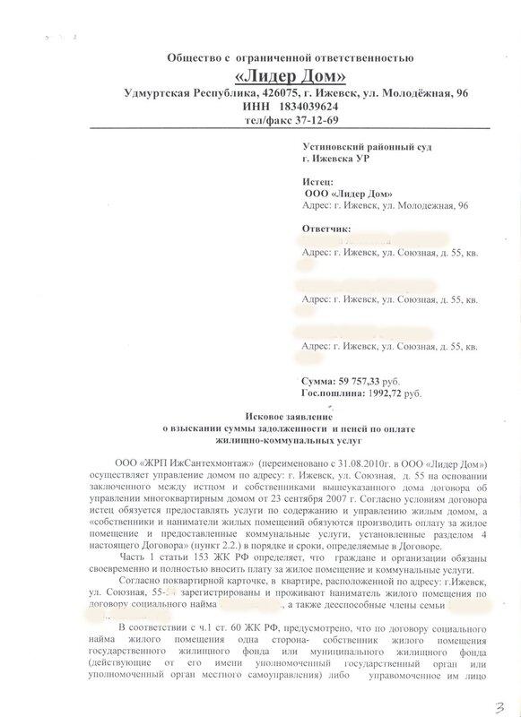 Заявление о восстановлении срока на кассационное обжалование