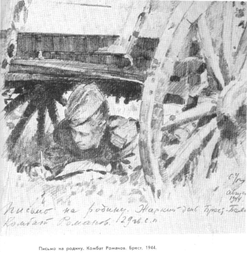 С.Уранова. Письмо на родину. Комбат Романов. 1944