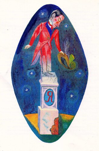 Антуан де Сент-Экзюпери. Маленький принц