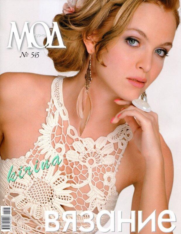 Журнал мод № 545 2011 (полный вариант журнала)