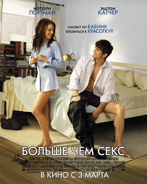 Больше чем секс / No Strings Attached (2011/HDRip/1400Mb)