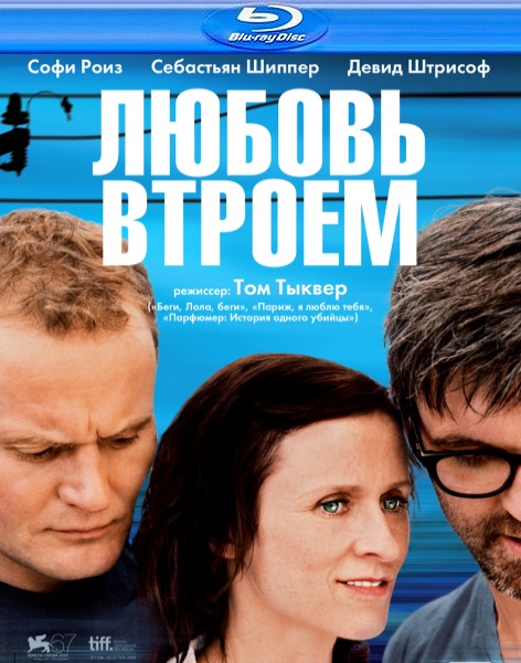 Любовь втроем / 3 / Three / Drei (2010) BDRip 720p + DVD5 + HDRip