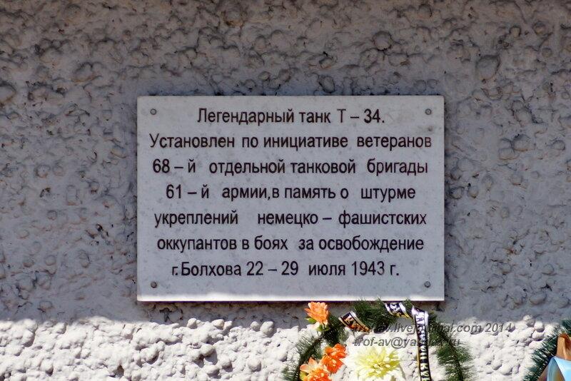 Танк Т-34-85 в память о штурме немецких укреплений в боях за освобождение Болхова