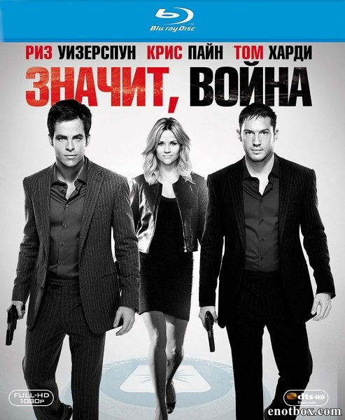 Значит, война / This Means War [UNRATED] (2012/BDRip/HDRip)