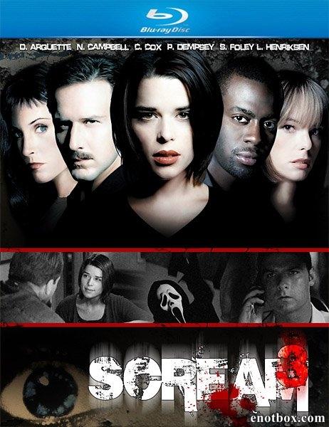 Крик 3 / Scream 3 (2000/BDRip/HDRip)