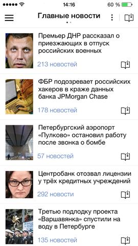 Виджеты андроид новости