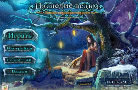 Наследие ведьм 2: Логово королевы ведьмы. Коллекционное издание | Witches Legacy 2: Lair of the Witch Queen CE (Rus)