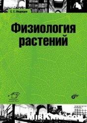 Книга Физиология растений: учебник