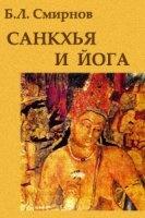 Книга Санкхья и йога