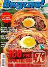 Журнал Книга Телескоп. Вкусно! №11 ноябрь 2013