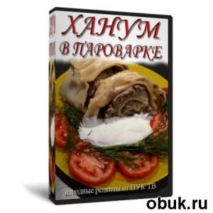Книга Ханум в пароварке (2013) HD