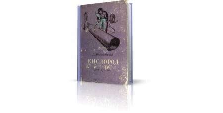 Книга «Кислород», Вячеслав Медведковский. Книга в популярной форме рассказывает об истории открытия кислорода, его  свойствах, способ