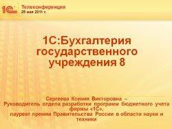 """Книга Презентация """"1С:Бухгалтерия государственного учреждения 8"""""""