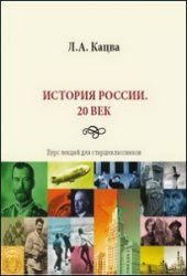 Книга История России. 20 век
