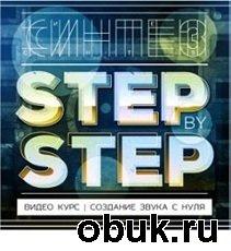 Книга XSSR Academy - Синтез Step by Step (2013г., RUS)