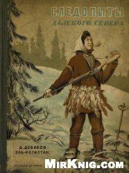 Книга Следопыты далекого Севера