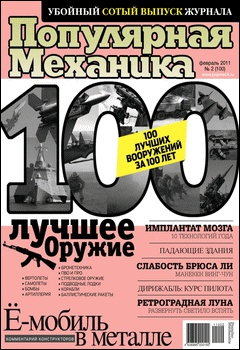 Журнал Журнал Популярная механика №2 2011