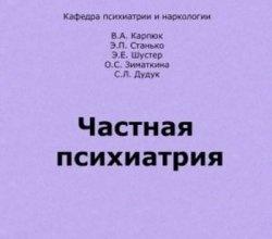 Книга Частная психиатрия