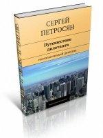Книга Петросян Сергей - Путешествие дилетанта