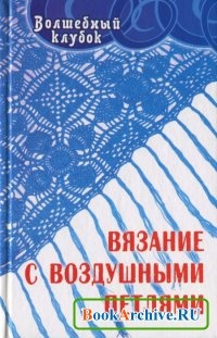 Книга Вязание с воздушными петлями
