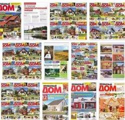 Журнал Пpивaтный дoм 2007-2014