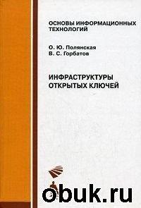 Полянская О. Ю., Горбатов В. С. - Инфраструктуры открытых ключей
