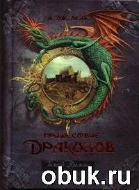 Книга А. Дж. Лейк. Пришествие драконов. Книга 1. Начало