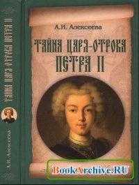 Книга Тайна царя-отрока Петра II.