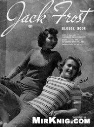 Книга Jack Frost Blouse Book Volume 38