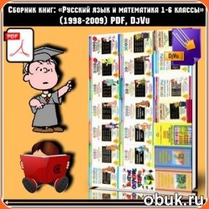 Журнал Сборник книг: «Русский язык и математика 1-6 классы» (1998-2009) PDF, DjVu