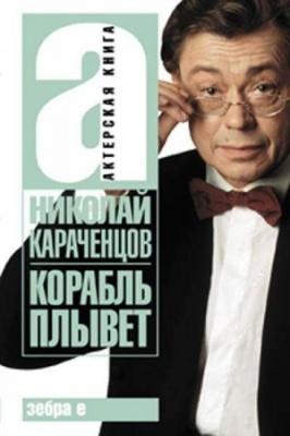 Книга Н. Караченцов - Корабль плывет