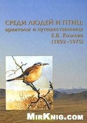 Книга Среди людей и птиц