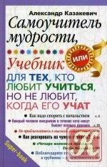 Книга Самоучитель мудрости