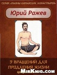 Книга Девять вращений для продления жизни (Тайны китайских монастырей)
