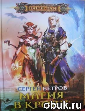 Книга Сергей Ветров. Магия в крови