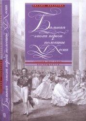 Книга Бальная эпоха первой половины XIX века