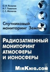 Книга Спутниковый мониторинг Земли. Радиозатменный мониторинг атмосферы и ионосферы