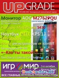 Журнал Upgrade №33 (640) сентябрь 2013.