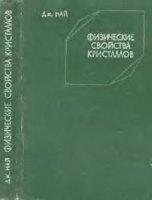 Аудиокнига Физические свойства кристаллов и их описание при помощи тензоров и матриц (издание 1960 г.) pdf 13,3Мб