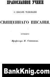 Книга Православное учение о способе толкования Священного Писания djvu (в rar) 1,71Мб
