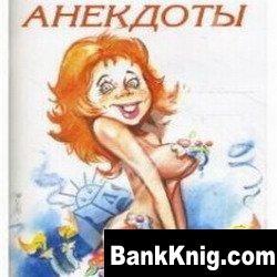 Аудиокнига Весёлые анекдоты - Про это! мр3 66Мб