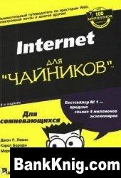 Книга Интернет курс для чайников pdf 12,7Мб