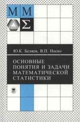 Книга Основные понятия и задачи математической статистики