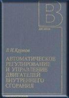 Книга Автоматическое регулирование и управление двигателей внутреннего сгорания djvu 8Мб