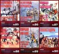 Журнал Военно-исторический альманах Новый Солдат №№ 85, 86, 87, 88, 89, 90 pdf 84,9Мб