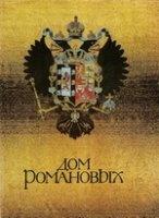 Книга Дом Романовых pdf 85Мб