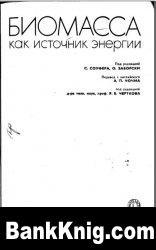 Книга Биомасса как источник энергии djvu 3,47Мб