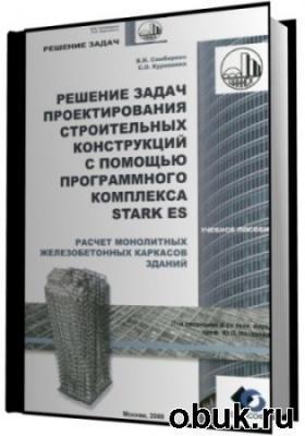 Книга Решение задач проектирования строительных конструкций с помощью программного комплекса STARK ES