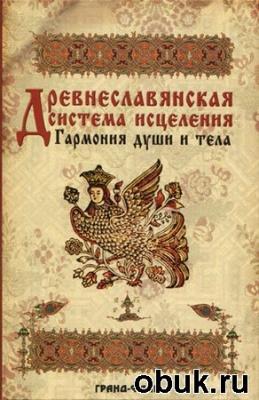 Книга Древнеславянская система исцеления. Гармония души и тела